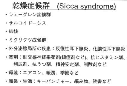 Syndrome de gougerot sjogren