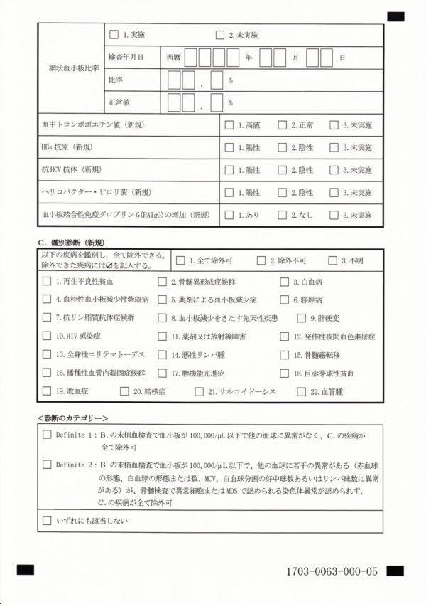 ITP 申請