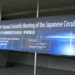 日本循環器学会2010