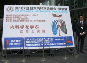 日本内科学会2010